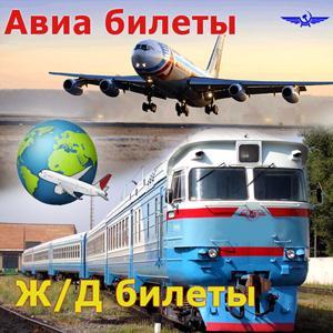 Авиа- и ж/д билеты Туймазов