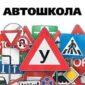 Автошколы Туймазов