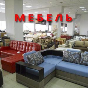 Магазины мебели Туймазов
