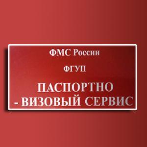 Паспортно-визовые службы Туймазов