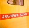 Аварийные службы в Туймазах