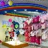 Детские магазины в Туймазах